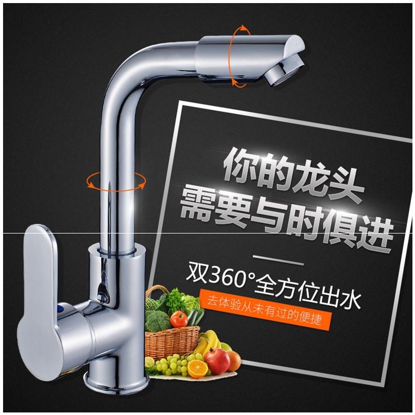 厨房洗菜盆冷热水龙头全铜阀体可旋转水槽水笼头洗碗池防溅喷头