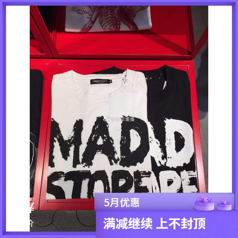 Tokyo egg and egg Japan buy under cover high bridge shield UC mad short sleeve T-shirt for men