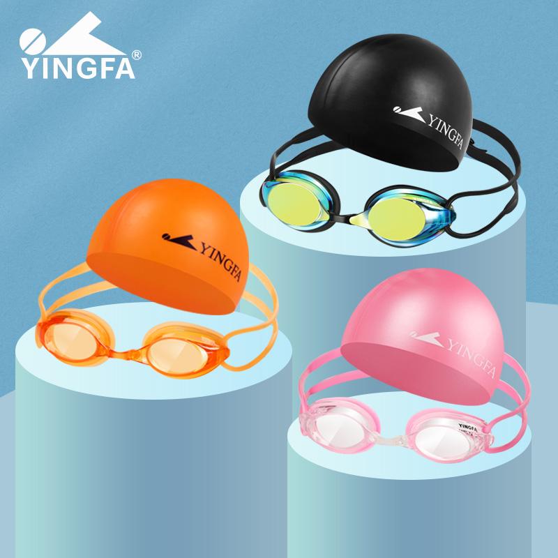 英发儿童泳镜泳帽套装小框游泳眼镜
