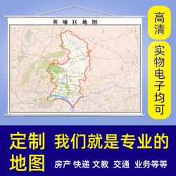 2020年广州市黄浦区地图全图交通行政家用办公室挂图装饰挂画定制