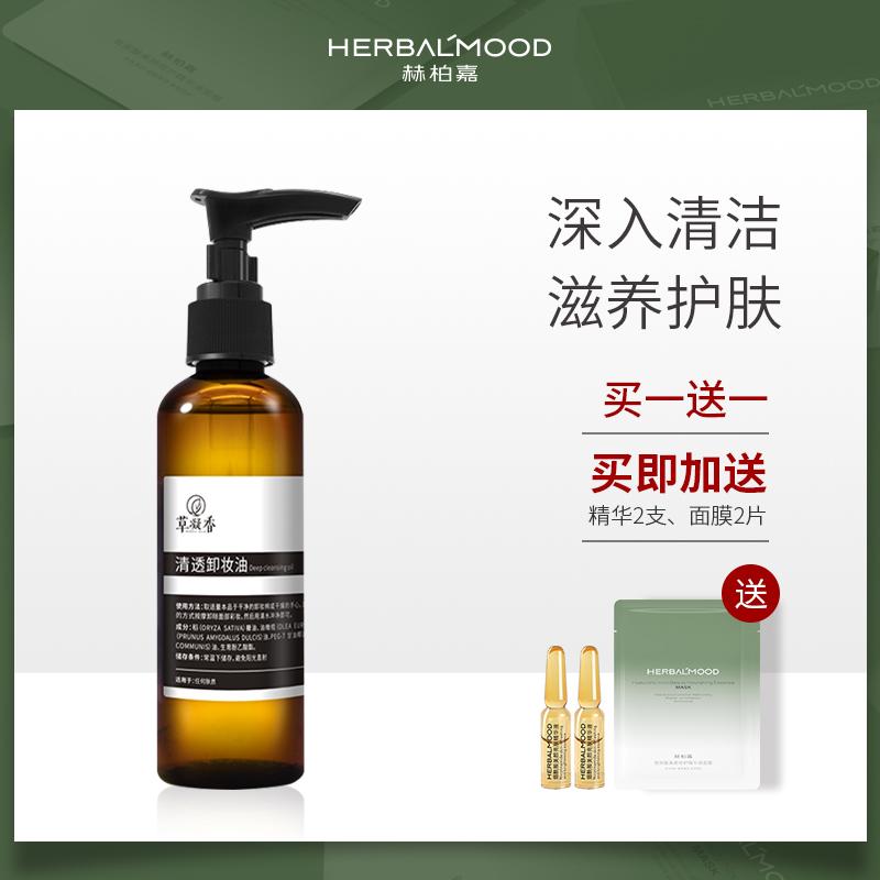 植物清透卸妝油敏感肌溫和清潔臉唇眼無刺激水乳學生herbalmood