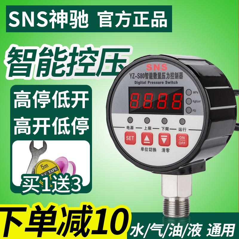 Digitalm pressure switch controller Digital Electronic Vacu