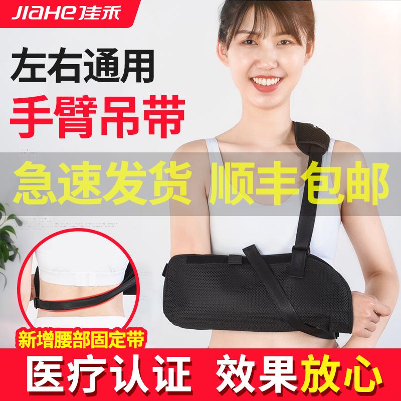 手臂前臂胳膊骨折吊带肩肘关节脱臼固定带锁骨护托板护具支具