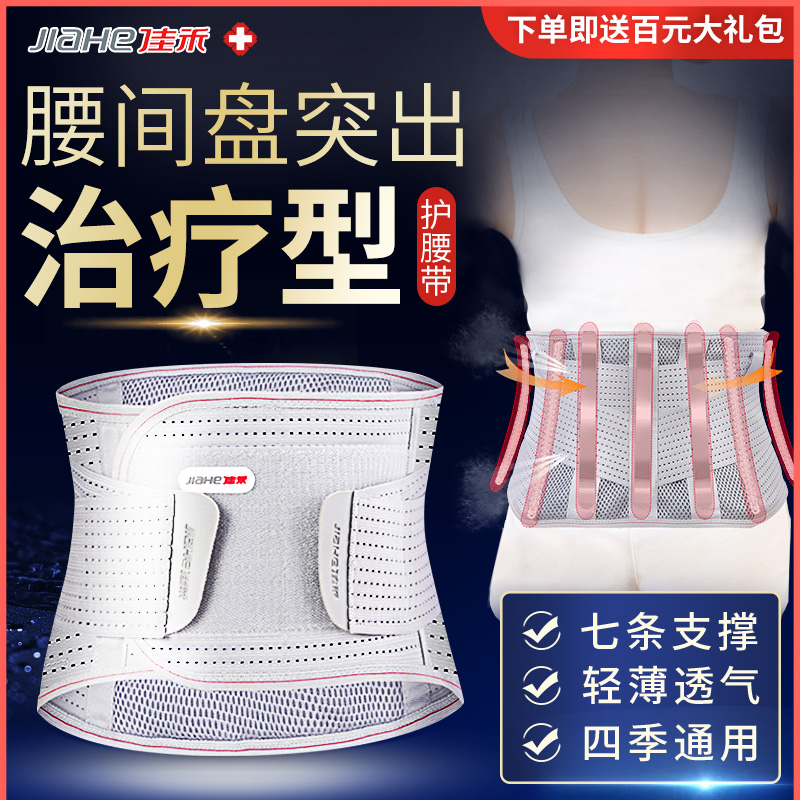 Jiahe protective belt lumbar intervertebral disc protrusion lumbar muscle strain medical warm self heating lumbar support low back pain treatment device