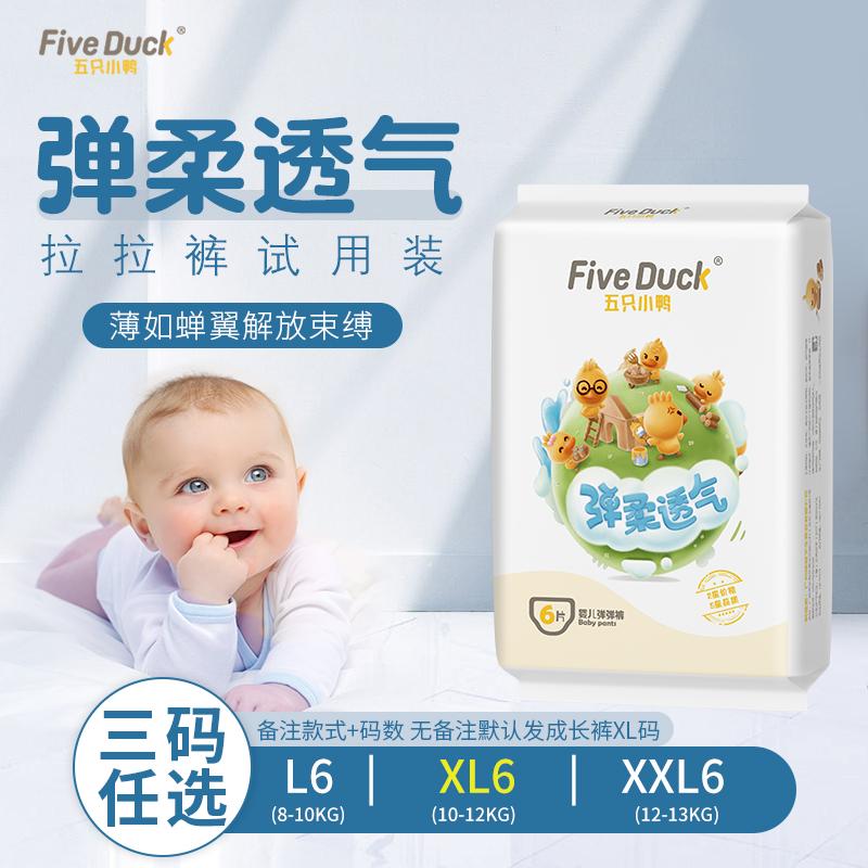五只小鸭弹柔透气婴儿成长裤拉拉裤
