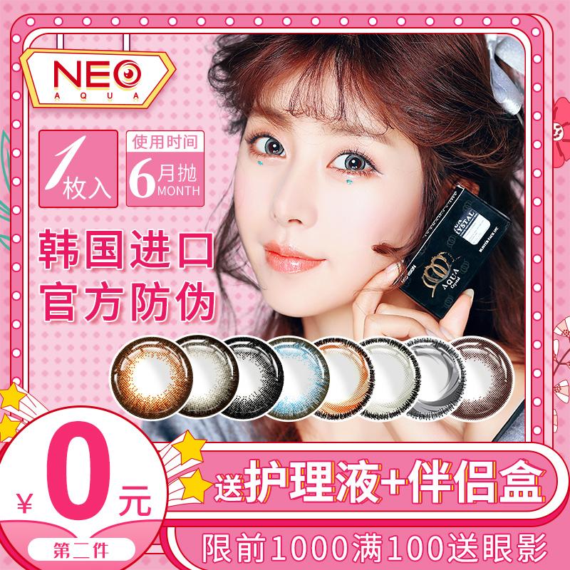 NEO AQUA半年韩国进口彩色隐形眼镜巧克力巨目棕黑灰大小直径1片