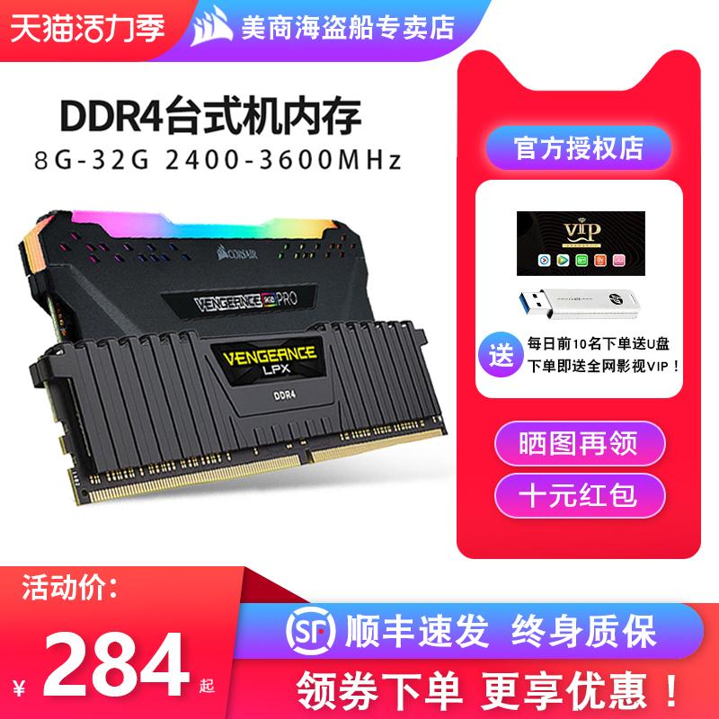 海盗船内存条DDR4 8g 16G 32g 64g 2400 2666 3000 3200 3600复仇者电脑台式机内存