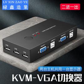 绿鑫造业kvm切换器2口显示器视频电脑屏幕转换器一拖二两台主机键盘鼠标共用享打印机usb扩展vga分配器二进一图片