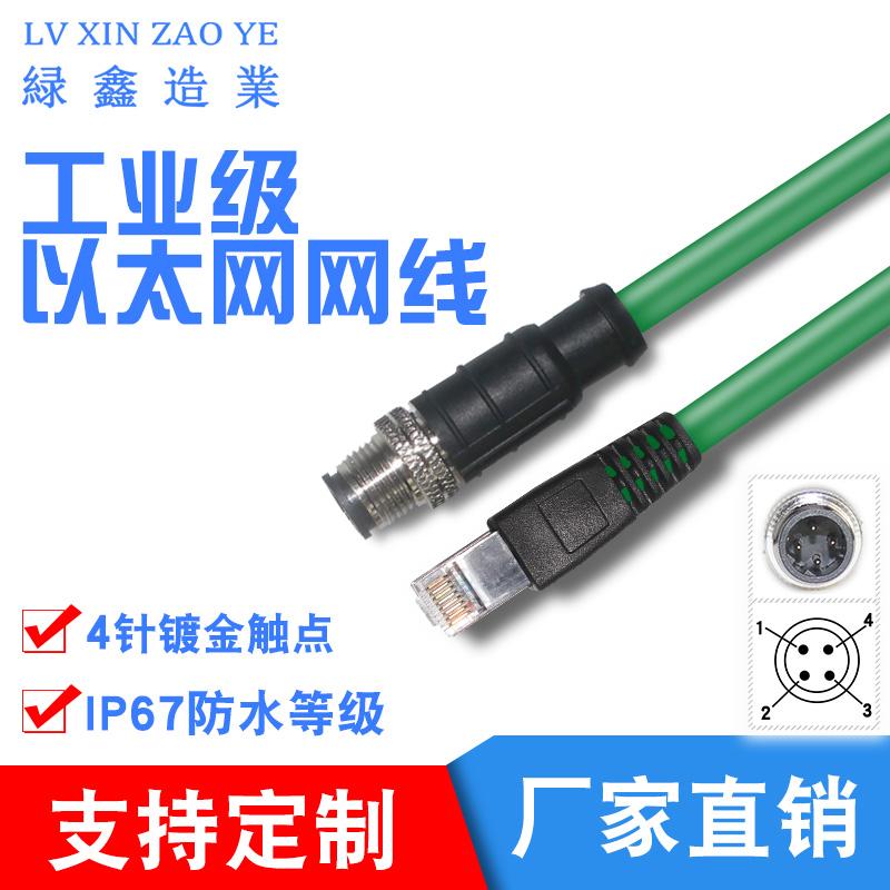 直头航空插头传感器线缆型编码D芯线缆兼容网线针4以太网工业级网线编码线RJ45转M12