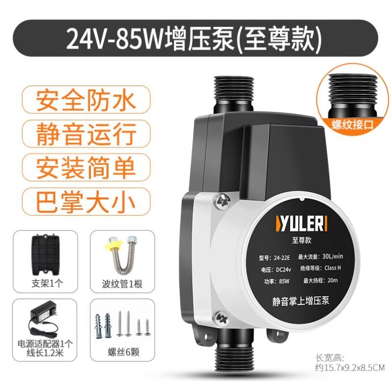 升压冷热水箱水泵改装自动增压泵家庭直流高楼浴室出水喷灌增压器