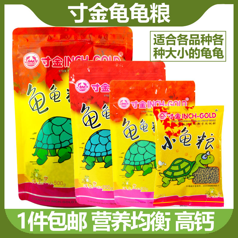Inch golden turtle food small turtle feed Brazil turtle alligator turtle turtle turtle grass turtle calcium supplement turtle feed pet turtle