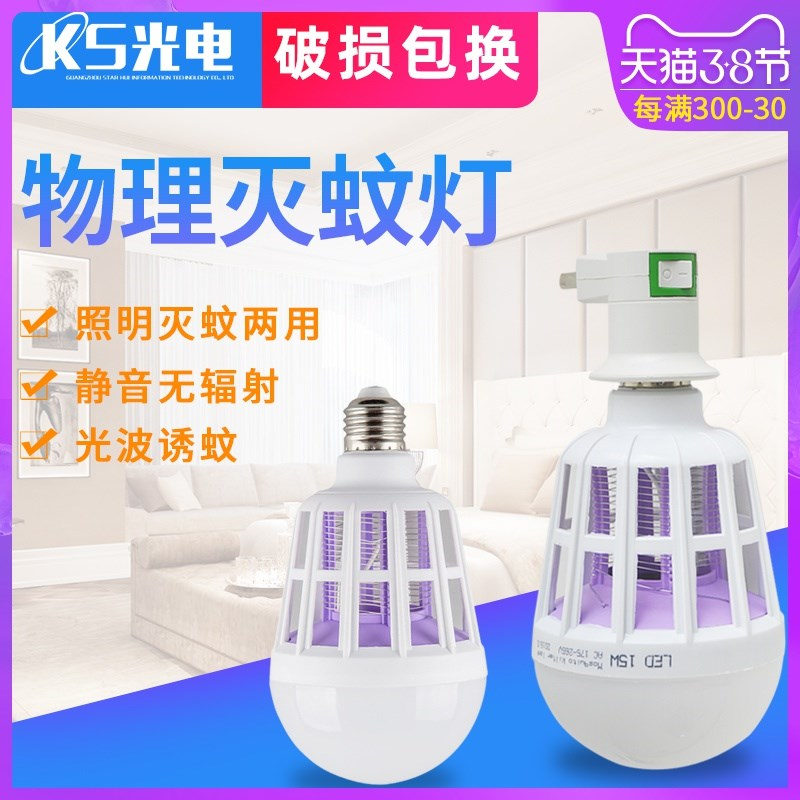 No radiation LED lamp for household indoor mosquito control, mosquito repellent and lighting dual purpose led
