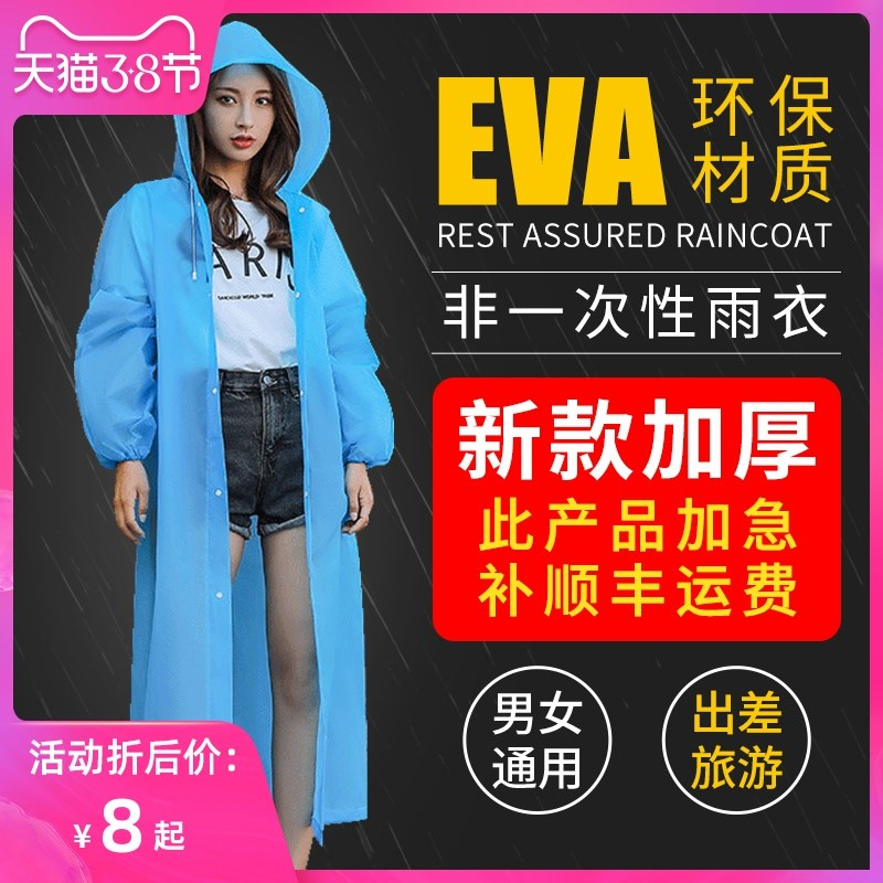 The disposable raincoat coat is thickened and the whole body is long for men and women childrens outdoor portable travel and rafting waterproof