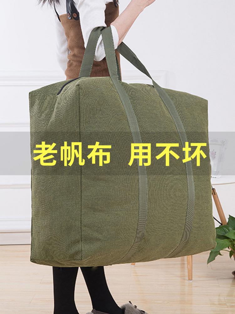 帆布加厚大容量行李包收纳袋整理袋衣服衣物被子棉被搬家打包袋