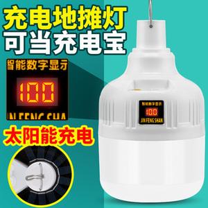 夜市地摊充电灯泡家用移动应急照明超亮led摆摊户外专用超长续航