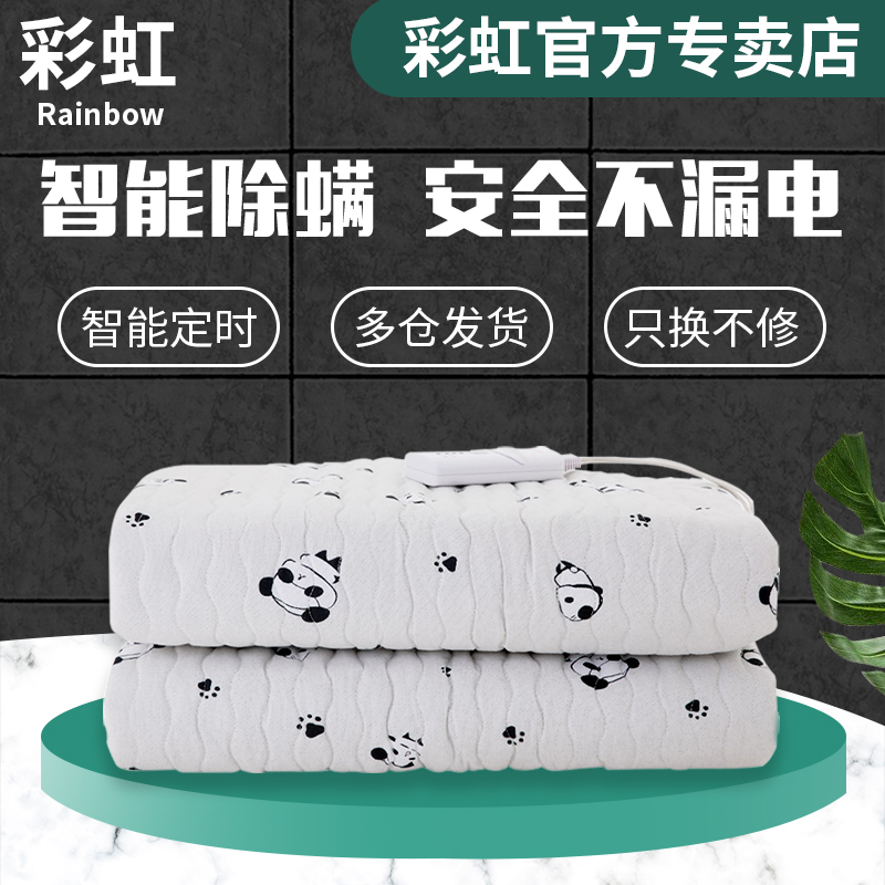 Rainbow brand electric blanket double control electric mattress three people household increase safety radiation no single student dormitory