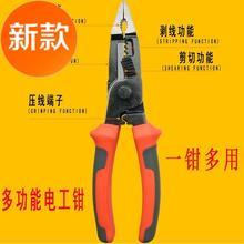 五合一电工工具剥线77钳拨线夹剪线压线钳子电缆剪多功能尖嘴钳