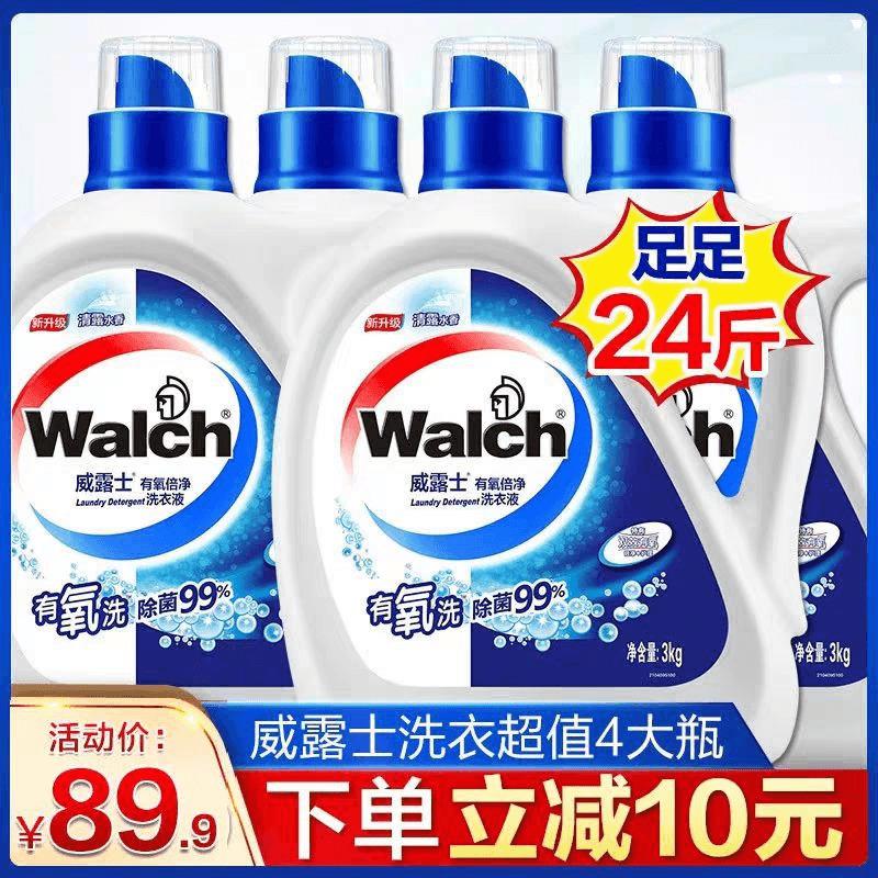 威露士洗衣液家庭装3kg*4瓶装除菌除螨持久留香促销组合24斤装