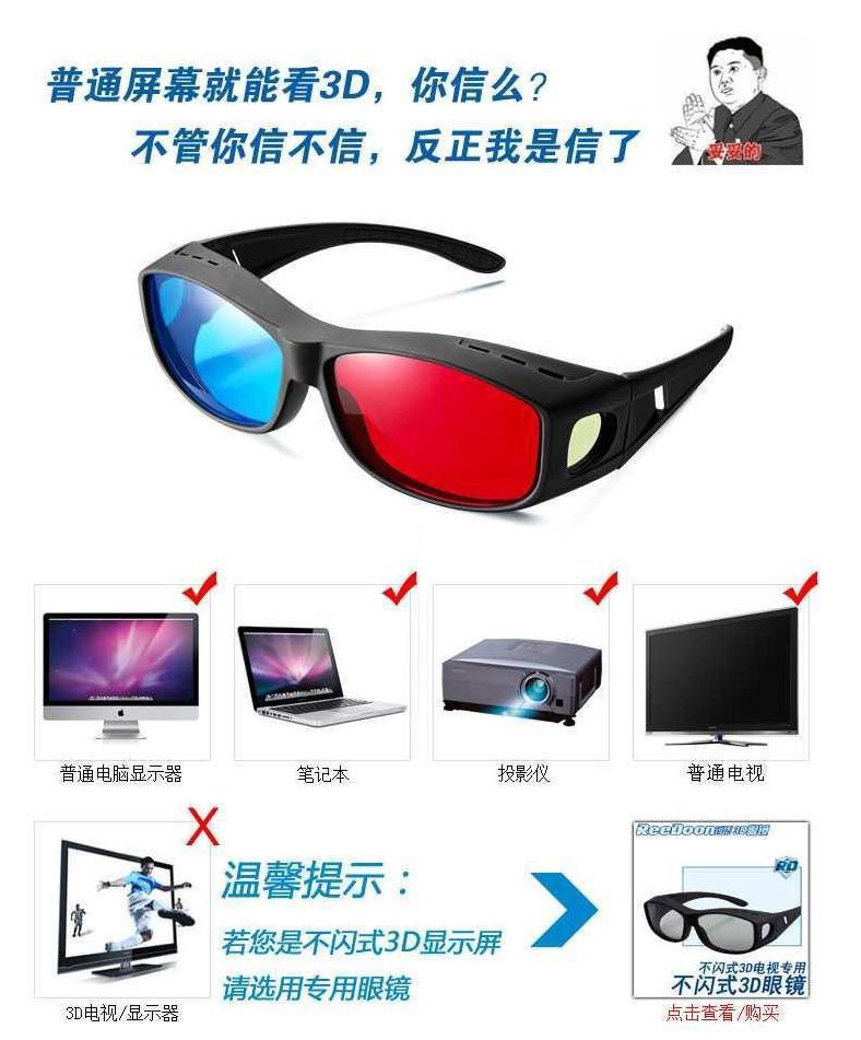 映画の家庭用テレビは同じタブレット赤と青の3 Dメガネ家庭用普通の2色高級映画館です。