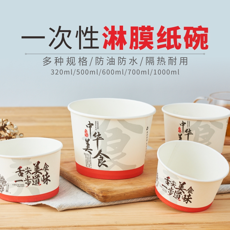 Disposable paper bowl packing bowl round packing box carton takeout spicy hot and sour powder paper bowl commercial H