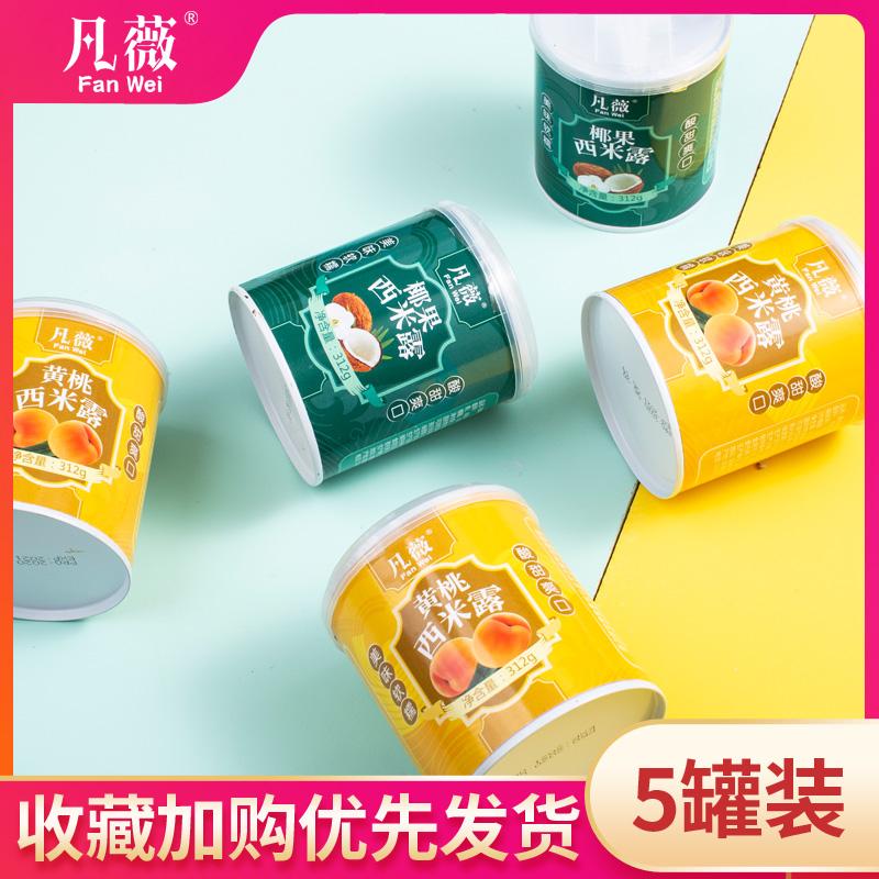 凡薇午后黃桃西米露水果撈酸奶罐頭整箱新鮮碭山椰果混合裝312g*5