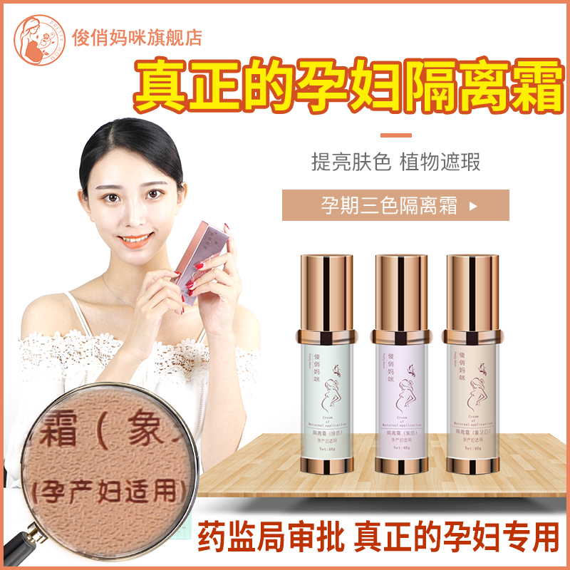 Pretty girl, special cream for pregnant women, BB foundation, concealer, cosmetics for pregnant women, cosmetics for pregnancy.