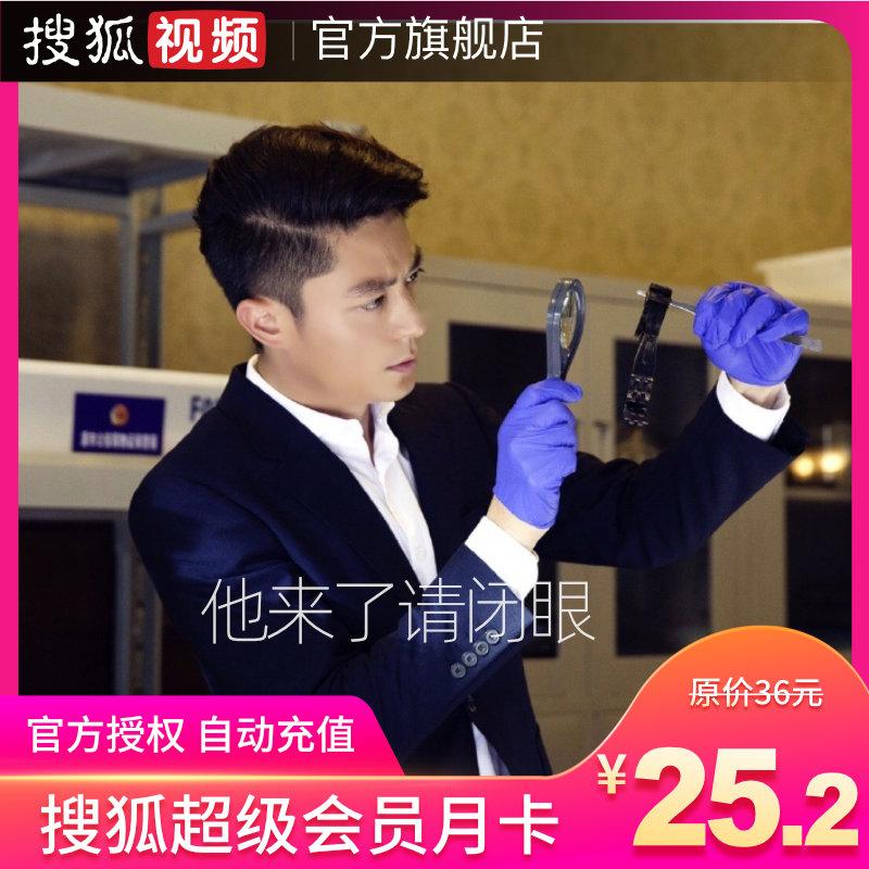 搜狐会员vip 超级会员1个月搜狐视频云视听悦厅tv超级会员直充