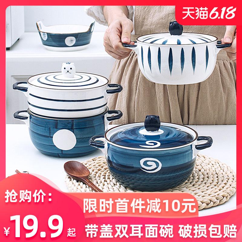 泡面碗帶蓋陶瓷家用碗單個學生宿舍用日式創意湯碗拉面碗湯面碗