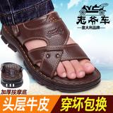 老爷车凉鞋男夏季新款休闲防滑沙滩鞋真皮透气软底中老年人凉拖鞋