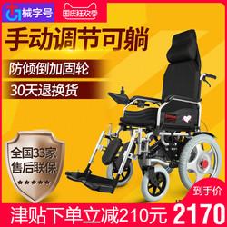 吉芮电动轮椅车老人老年残疾人代步车多功能可平躺智能折叠小型车