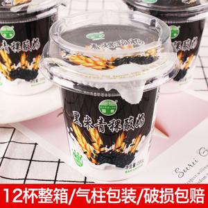 雪泉牧场青稞黑米酸奶200g*12盒整箱黑米枸杞发酵酸奶宁夏老酸奶