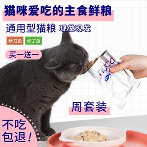 nuca鲜宠厨房宠物成年猫咪鲜湿猫粮零食通用型猫饭鱼鲜肉营养主粮