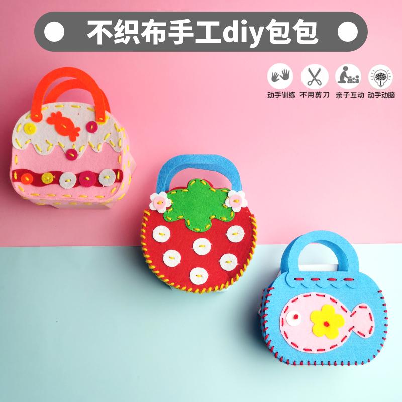 儿童手工diy不织布包包3-6幼儿制作材料包幼儿园女孩益智缝制玩具