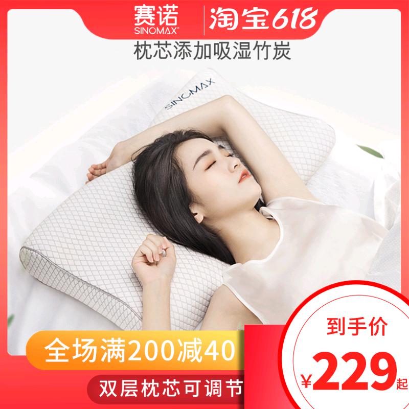 sinomax 4d慢回弹记忆棉记忆枕头