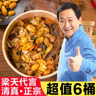 网红酸辣粉嗨吃家6桶装正宗重庆红薯细粉粉丝方便面小火锅 螺蛳粉