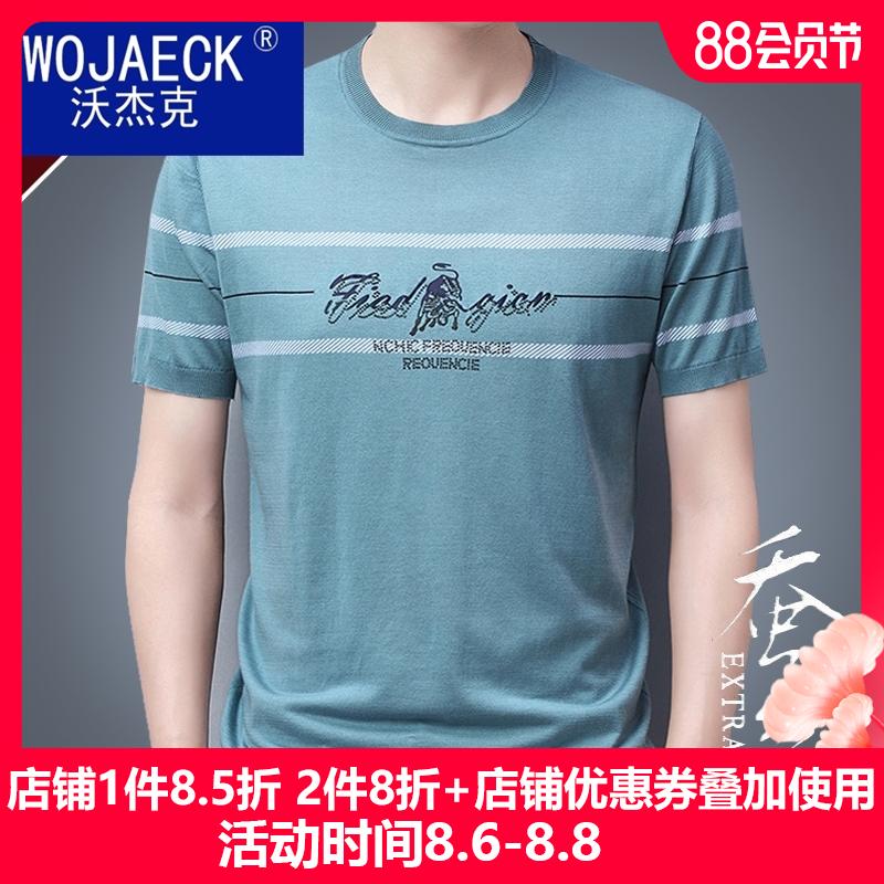 夏季新款100%桑蚕丝短袖t恤男圆领薄款针织衫中年半袖冰丝体恤潮