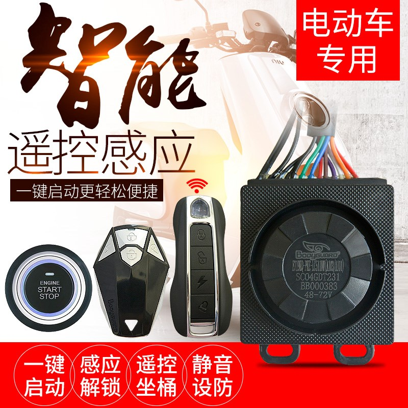 Mail security guard electric bottle car anti-theft alarm 48 / 60 / 72V remote sensing electric three wheel one key start