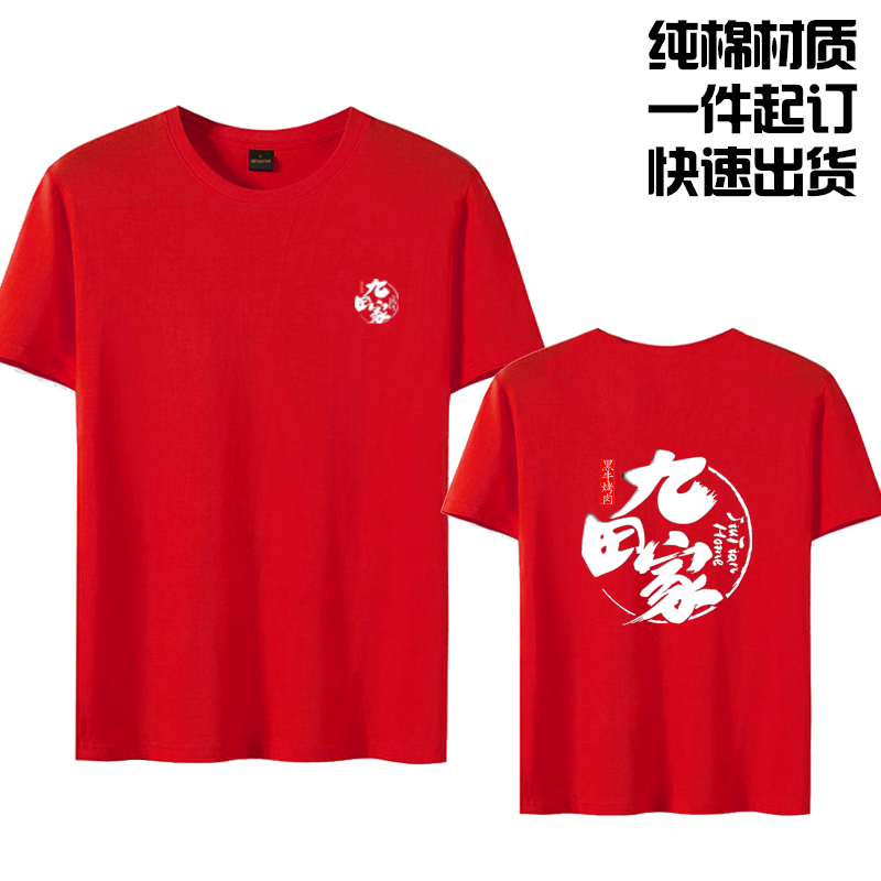 Customized jiutianjia Hotel barbecue waiters summer work clothes T-shirt cotton short half sleeve logo for men and women