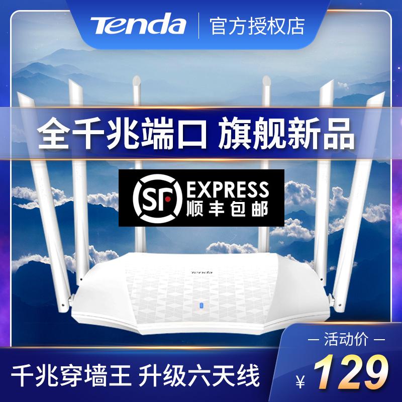 【顺丰包邮】ac21腾达2100M家用千兆端口无线路由器高速穿墙王wifi 5G双频光纤大户型覆盖漏油器大功率 iPV6
