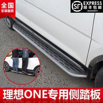 适用理想one脚踏板专拥原厂款理想ONE踏板改装铝材外观配件侧踏板