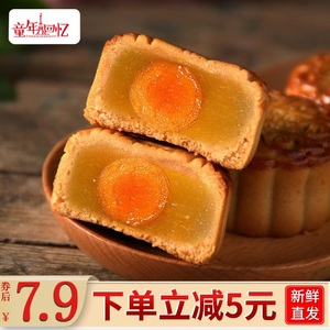童年回忆中秋广式小月饼散装零食多口味礼盒装咸蛋黄莲蓉老式糕点