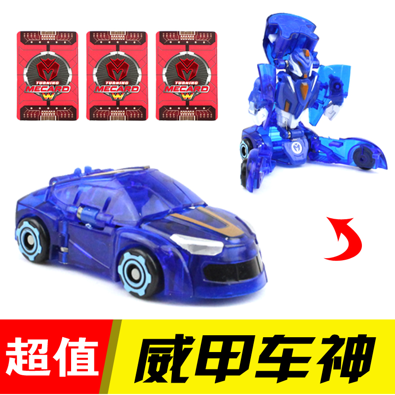 Toy car God 3 complete set of flying car 4 power armour silver silk spider only magic fortress deformation war general Yunfei childrens flying car