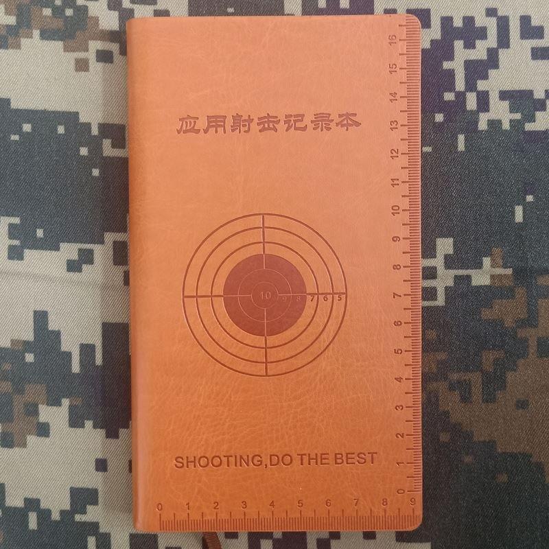 射击专用记录本支援者射击本射击笔记本训练辅助心得