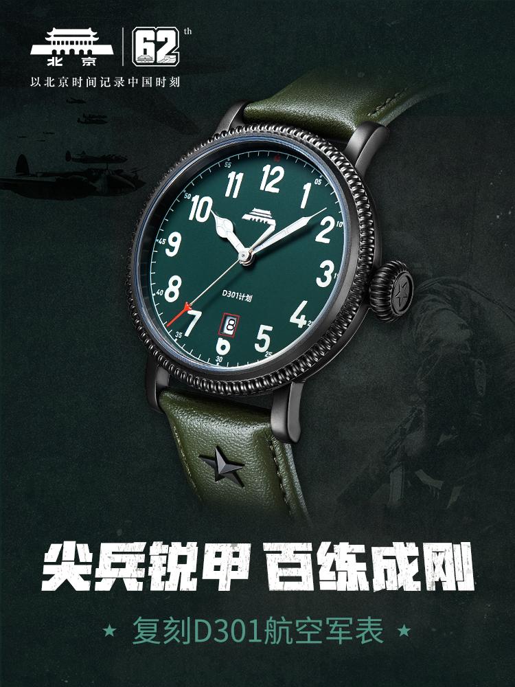 北京国产腕表男女纯机械特种兵全自动机械防水手表男女式复刻手表
