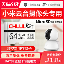 適用小米云臺攝像機內存卡64G家用無線監控攝像頭專用sd卡32g存儲卡360安防tf卡高速fat32格式Microsd儲存卡
