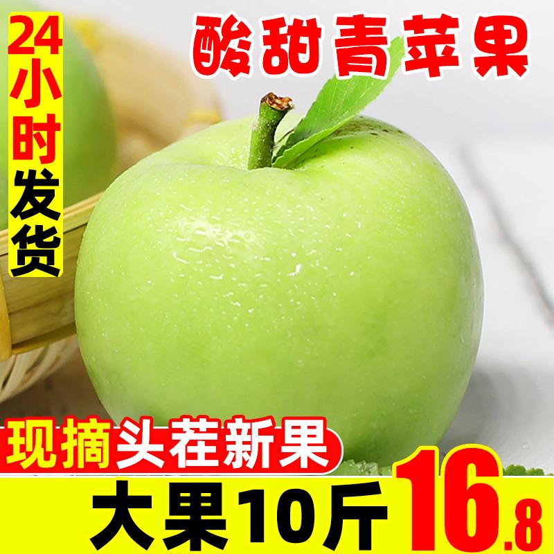 陕西青苹果10斤新鲜孕妇宝宝农产品