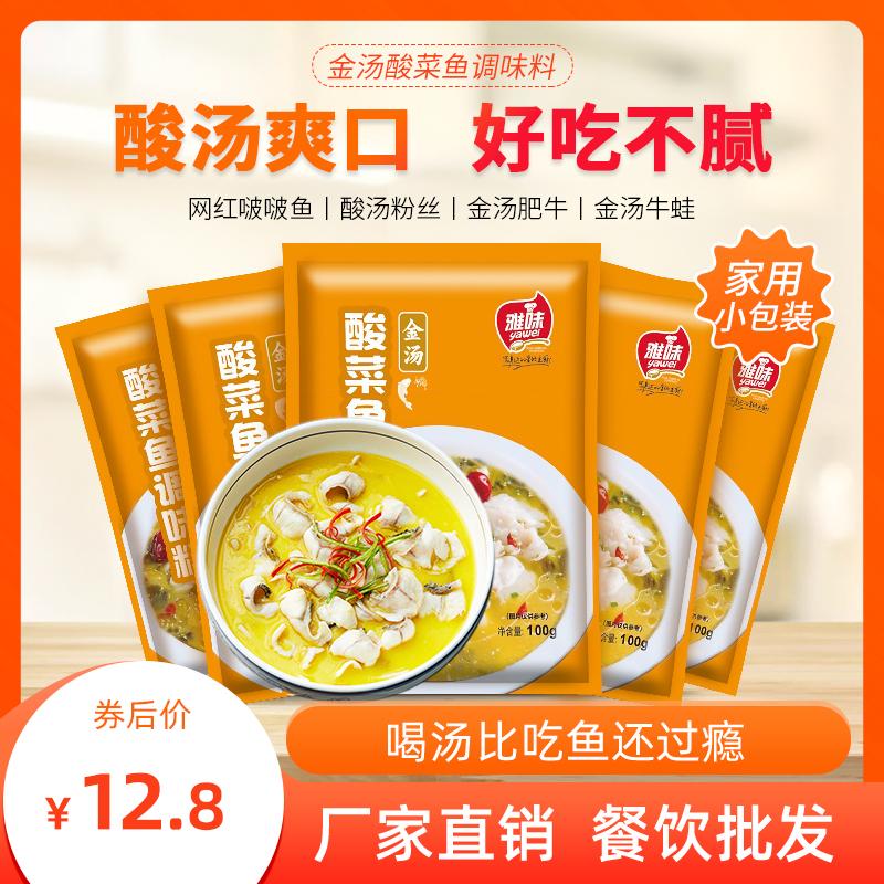 金汤酸菜鱼牛蛙火锅肥牛米线面水煮柠檬鱼餐饮家用3包装300g方便