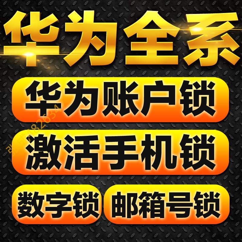 华为mate8 p9 p10p20p30荣耀8 mate9 6x刷机解锁解账户锁账号激活