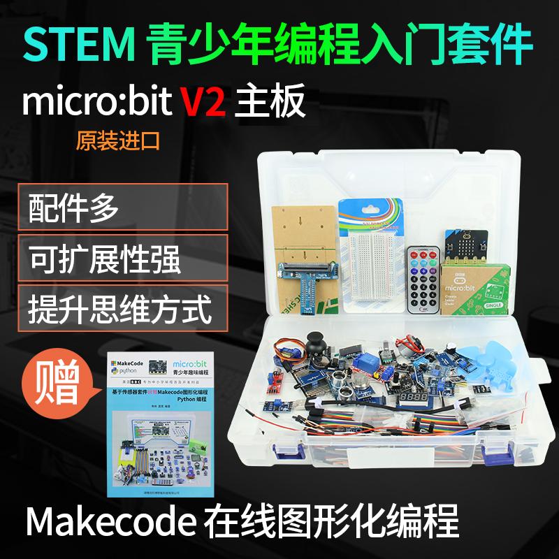 microbit v2主板套件BBC micro:bit开发板机器人python编程扩展板