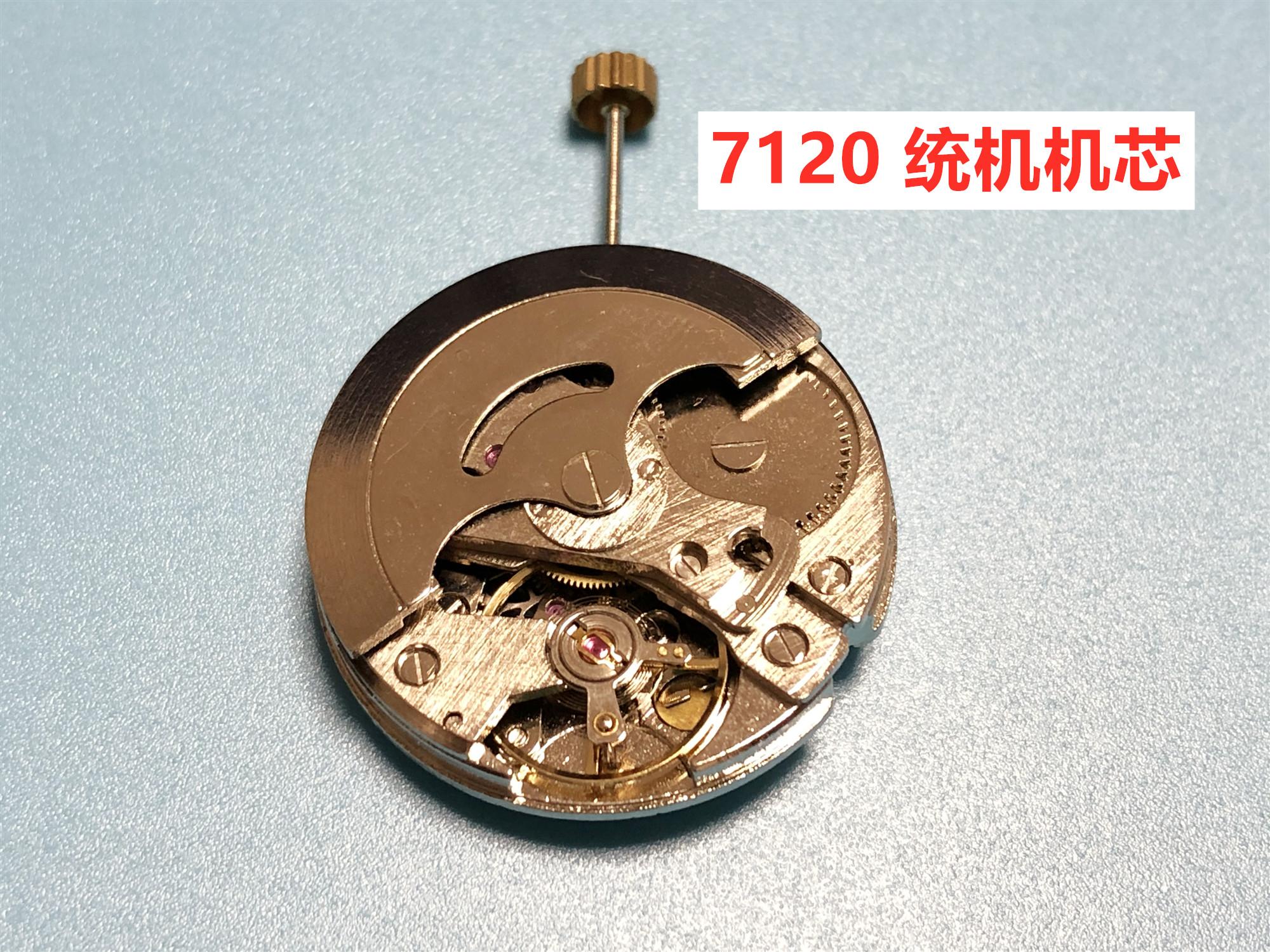 7120丹东机芯 统机机芯 上海7120机芯 单日历 手表自动机械机芯
